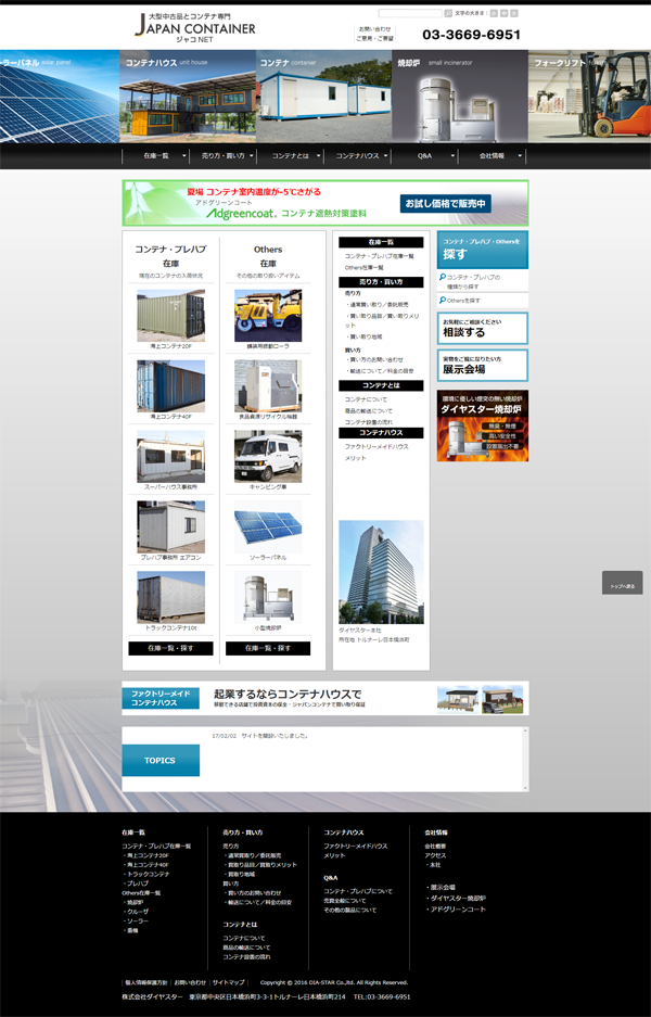 japancontainer.png
