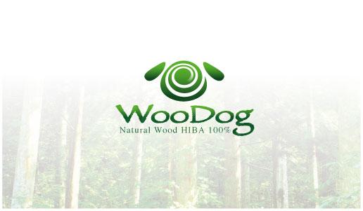 ブランディング事例 Woodog
