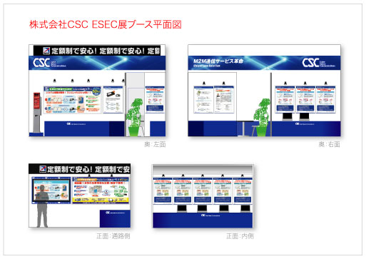 株式会社CSC ESEC展ブース平面図