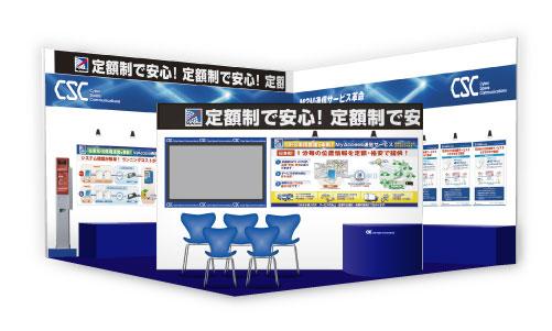 (株)CSC ESEC展ブースデザイン