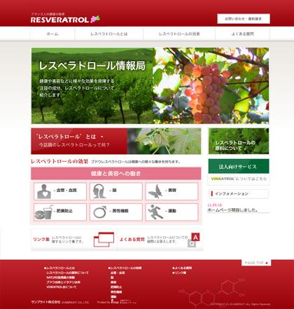 レスベラトロールの情報専門サイト