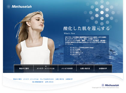 メトセラ ES-27販売サイト