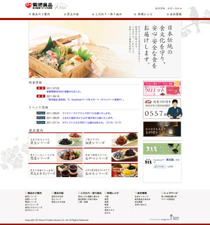 菊池食品工業の新サイト