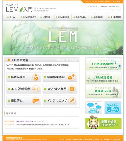 LEMの情報サイト「LEM入門」