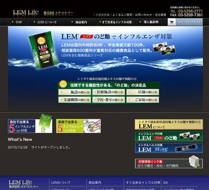 LEMのど飴でインフルエンザ対策 LEM Life.com