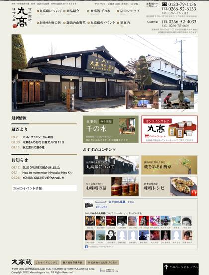 丸高蔵新サイト