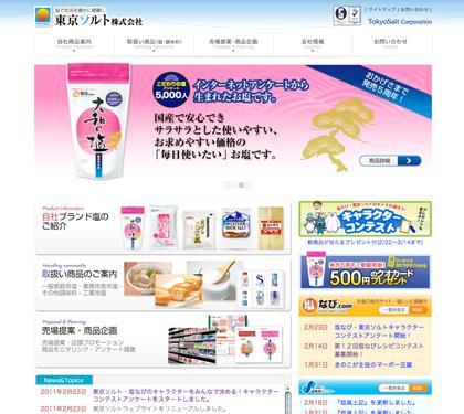 東京ソルト新サイト